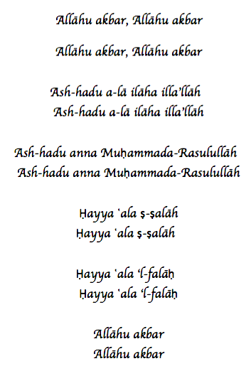 Azan prayer lyrics