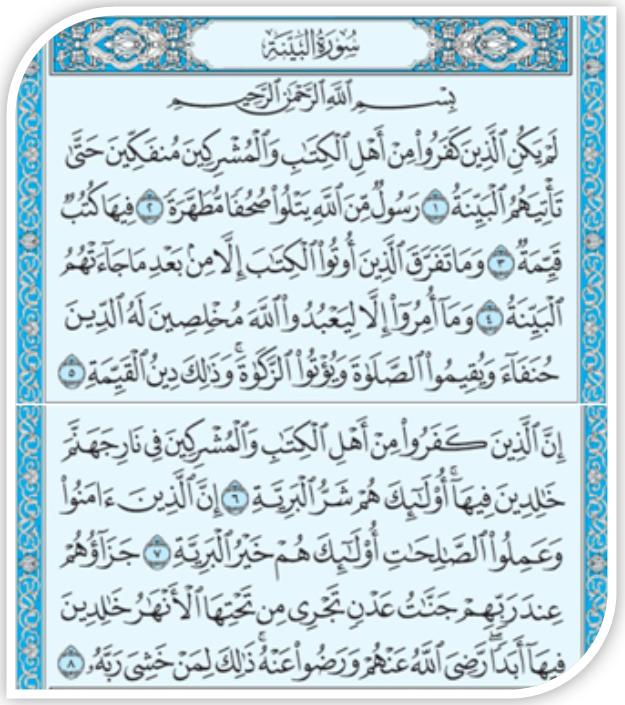 Surah Al Bayyinah word...