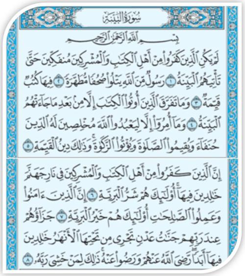 Surah Al Bayyinah word for word