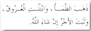 Workbook-Du'a for Iftaar, ages 9-10