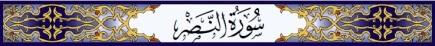 Surah An Nasr