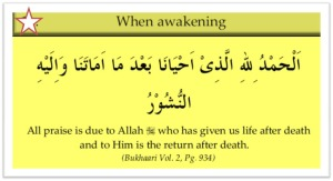 Du'a afer waking up