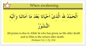 Du'a afer waking up