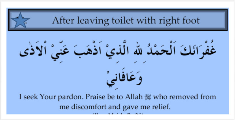 Bathroom Ki Dua toilet dua images - reverse search