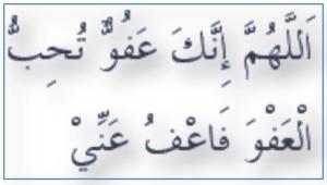 Workbook-Du'a for lailatul qadar, ages 9-10