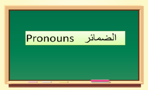 Madina Arabic Bk1, Pronouns