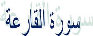 101-Surah Al Qariah -word for word practice