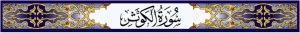 Surah Al Kauthar