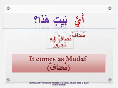 MAB1-L14- The word -  أَيُّ -  comes as mudaf