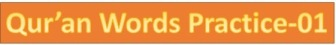 quran-word-practice-slides